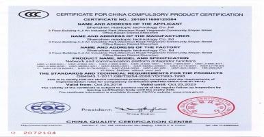 迈拓产品已通过3C认证