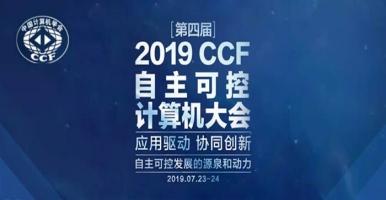 迈拓受邀参加2019自主可控计算机大会