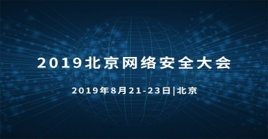 迈拓应邀参加2019年北京网络安全大会